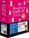 【新品/取寄品】ホームページ・ビルダー21 ビジネスパック 1236617