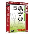 【新品/取寄品】学研 漢字源 改訂第五版 LVDGK01510HR0