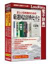 【新品/取寄品】正しい日本語のための厳選国語辞典セット2 DVD-ROM版 LVDST08210HV0