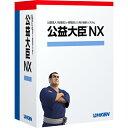 【新品/取寄品/代引不可】公益大臣 NX ERP ピア・ツー・ピア OKN-328487