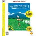 PS3ソフト☆ ぼくのなつやすみ3 北国篇 小さなボクの大草原 (ベスト版) BCJS-70003