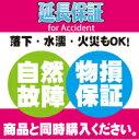 5年アクシデント保証:家電(税込販売価格60,001円から80,000円)