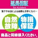 5年アクシデント保証:家電(税込販売価格140,001円から160,000円)