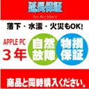 3年アクシデント保証:ApplePC(税込販売価格360,001円から400,000円)