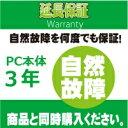 3年自然保証:PC本体(税込販売価格400,001円から450,000円)