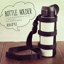 水筒ホルダー ボトルキャリアー ドリンクホルダー ペットボトルホルダー アウトドア キャンプ 観光