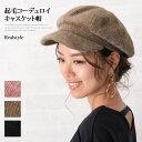 ●福袋対象●起毛コーデュロイキャスケット帽 レディース 帽子...
