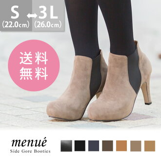 Secret heel side gore booties [9.5cm heel] /booties/women/easy walk/feature/autumn-winter 2014 item /small size/large size/outlet shoes cute Japan