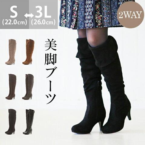 【一部予約】送料無料 2way 美脚 ロングブーツ 黒 大きいサイズ スエード調 ニーハイブーツ ブラック 膝丈 スムース調|ブーツ ロング ニーハイ スウェード おしゃれ 可愛い 2ウェイ レディースブーツ 靴 2wayブーツ アウトレットシューズ 大きい 女