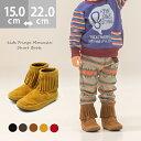 10/19 9:59マデ 2699円 【在庫限り】キッズ フリンジ ショートブーツ [フラットヒール]/ブーツ/15cm /小さいサイズ/大きいサイズ 買い回り アウトレットシューズ|靴 ブーツ ショート 可愛い 子供靴 子ども こども フリンジブーツ 大きい レディース ssa
