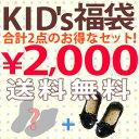 キッズからティーンまでブーツ&シューズが入ってお買い得!送料無料★KIDS福袋合計2点入り!!お一人様1点限定となります