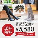 【年間ランキング受賞記念ver★ 12/8販売予定】送料無料 2足で...