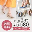 送料無料 2足で5,580円!楽天1位!【選べる福袋】パンプ...