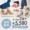 送料無料 2足で5,580円!楽天1位! 選べる福袋 パンプス スニーカー ブーツ ブーティ