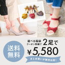送料無料 2足で5,580円!楽天1位! 選べる福袋 パンプ...