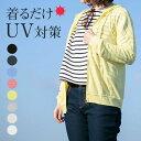 8/11 12:59マデ 1000円 メール便送料0円 UV...