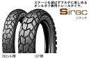 【送料無料】【バイクタイヤ】ミシュラン シラクMICHELIN Sirac 120/90-17 64T TT Rear