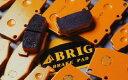 BRIG BRAKE PAD ドリフト HARD(SH) リア用【ブレーキパッド】ブリッグ【通常ポイント10倍!】