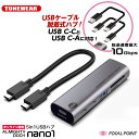 USBハブ USB 3.2 5in1 USBケーブル脱着式 type-c type-a 10Gbps リモート MacBookPro MacBookAir SDカード microSD TUNEWEAR ALMIGHTY DOCK nano1 TUN-OT-000070 TUN-OT-000071 オールマイティ・ドック・ナノワン