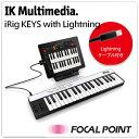 IK Multimedia iRig KEYS with Lightning【ポイント10倍】