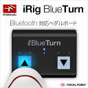 IK Multimedia iRig BlueTurn【ポイント10倍】