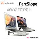 数量限定・アウトレット品パッケージに軽いダメージあり 【iPad Proにも正式対応】Twelve South ParcSlope for MacBook / iPad Pro【ポ...