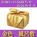 【 送料無料 】きんいろ 風呂敷 大判金色 ふろしき サテン 無地日本製 黄金色 お祝い 和雑貨 和柄 和小物