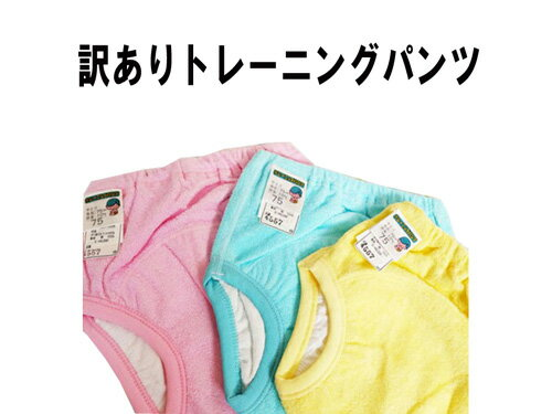訳ありアウトレットB品トレーニングパンツ日本製(返品交換不可)お洗濯洗い変えベビートレパン