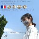 【ナタリーレテ森シリーズ再販開始】デザインマスク ナタリーレテ パピロン マイガーデン 洗える 日本製 涼しい コンパクト 大人用 消臭 布マスク おしゃれ 輸入生地 可愛い 花柄 デザイン ハンドメイド レターパックプラスにて確実にお届け 手作りマスク フランス