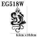 EASY TATOO/イージータトゥー タイガーサーパントデザイン寅虎タトゥーシール(EG518W)【E2-2】フェイクタトゥー 簡単 パーティーグッズ 安全 転写シール リアル