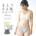 シーピース もっこふんどし ふんどしパンツ 女性用 妊活 日本製 ダブルガーゼ 綿 コットン100% プリントカラー 全11タイプ ローライズ すっぽり デイリー 全3サイズ 足