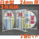 日本製 PS24mm厚/3枚収納マルチCDケースクリア3個 /CD/DVDケース
