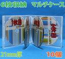 次回入荷時期確認中/ご予約受付中/割れにくいPP製21mm厚/マルチCD/DVDケース6枚収納スーパークリア10個