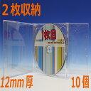 日本製/入手困難な12mm厚ジュエルケース2Dワイド/2枚収納ワイドケースクリア10個
