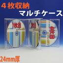 PS24mm厚/4枚収納マルチメディアケース クリア 1個/CD/DVDケース