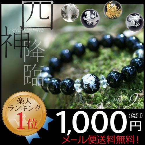 【四神獣ブレスレット】数珠 天然石 水晶 パワーストーン アクセサリー 腕輪念珠 ビーズ …...:over9-premium:10002871