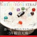 【選べる♪ 誕生石ストラップ -3A 観音天珠 ・約20mm×8mm-】【メール便可】