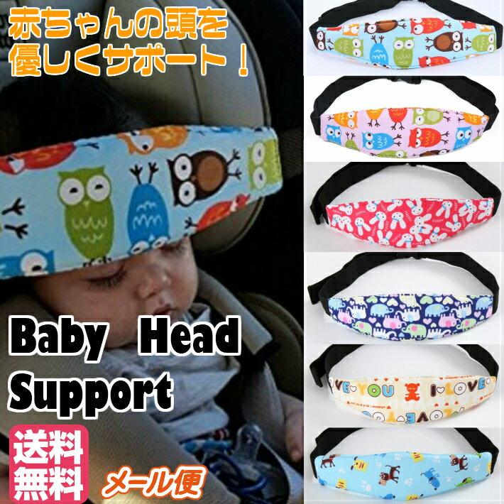 ベビーヘッドサポートチャイルドシートベビーカーネックリリーフ幼児赤ちゃん子供ヘッドバンド頭首固定バン