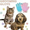 新型 ペット グルーミング グローブ 手袋 ブラシ お手入れ...
