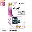 microSDカード マイクロSD microSDXC 128GB L-128MS10-U3 Class10 アダプター付 ギャラクシ エクスペリア ファーウェイ シャープ アンドロイド スマートフォン スマホ 対応 ドライブレコーダー 録画 デジカメ 安心の国内メーカー製 ポイント消化