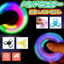 ハンドスピナー 光る LED Hand spinner 指スピナー スピン ウィジェット フォーカスhand fidget toy 指 駒 コマ 指こま 独楽回し ストレス解消 知育