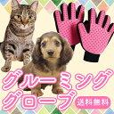 ペット グルーミング グローブ 手袋 ブラシ お手入れ 抜け毛 毛玉 除去 犬 猫 用