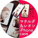 【 マチルダ レオン 】iPhone X / iPhone ...