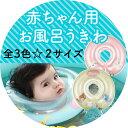 【エントリーで最大48倍】浮き輪 赤ちゃんも安心 お風