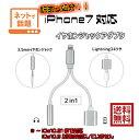 訳あり処分 iPhone7 iPhone7 Plus 【iOs10.3以降非対応】iOs10.21まで対応 イヤホンジャックアダプタ 充電しながらイヤホンジャックが利用可能 3.5mmイヤホンジャック+Lightning端子 2in1
