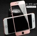 [メール便で送料無料] ガラス フィルム iPhone6s/6 ブルーライトカット全面フルカバー 強化ガラスフイルム 4.7インチ ローズゴールド