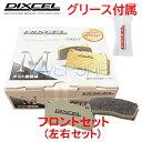 M341200 DIXCEL Mタイプ ブレーキパッド フロント左右セット 三菱 タウンボックスワイド U65W/U66W 1999/4~2000/10 1100
