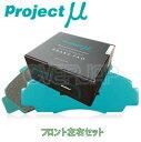 F195 RACING777 ブレーキパッド Projectμ フロント左右セット トヨタ タウンエース YR21 1983/5〜 2000 ABS無