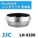 JJC製 金属製 富士フィルムFUJIFILM FinePix X100 専用 レンズフード LH-X100 互換品