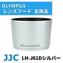 JJC レンズフード LH-61D オリンパス OLYMPUS ZUIKO DIGITAL ED 40-150mm F4.0-5.6 専用 互換品 シルバー